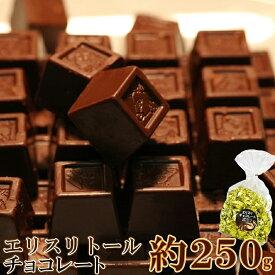 【あす楽対応】【ヘルシ価格 】なめらかなくちどけ♪クーベルチュール使用!! エリスリトールチョコレートたっぷり250g