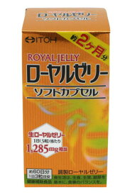 【大感謝価格】ローヤルゼリーソフトカプセル 180粒
