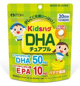 【あす楽対応】【ネコポスのみ】【大感謝価格】キッズハグ DHA 60粒 賞味期限 2020.06.14