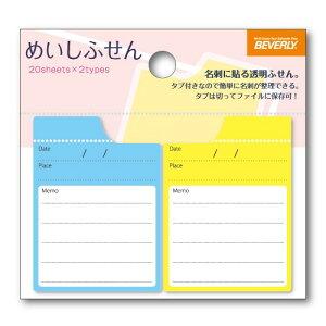 【20個セット】【大感謝価格】ビバリー めいしふせん 水色/黄色 FS-021×20個セット