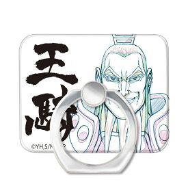 【ネコポスのみ】【大感謝価格 】OD-0455-RING スマートフォン専用リング キングダム×Gizmobies Ouki Ring