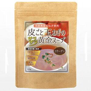 【ネコポスのみ】【大感謝価格 】淡路島産玉ねぎ使用 皮ごと玉ねぎのサラサラ黄金スープ 240g