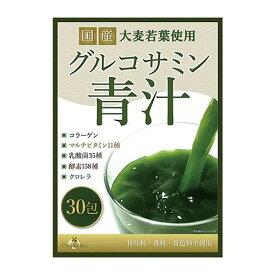 【ネコポスのみ】【大感謝価格 】国産大麦若葉使用 グルコサミン青汁 90g