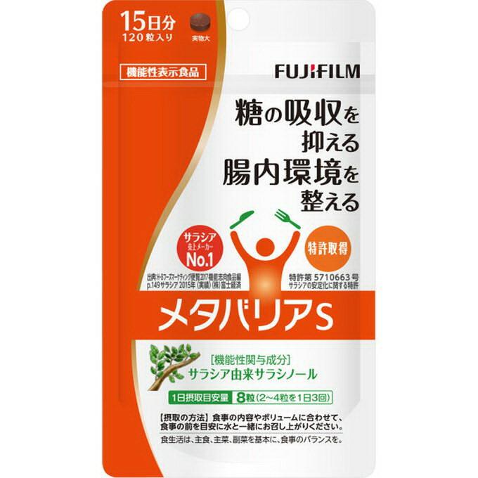 【あす楽対応】【ネコポスのみ】【大感謝価格 】富士フイルム FUJIFILM メタバリアS 120粒