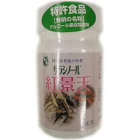 【大感謝価格】サラシノール紅景天 150粒