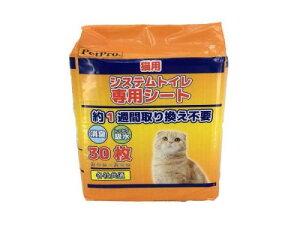 【大感謝価格】ペットプロ システムトイレ専用消臭シート 30枚