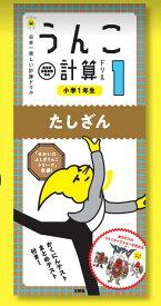【あす楽対応】在庫あり【ネコポスのみ】【大感謝価格 】うんこ計算ドリル 日本一楽しい計算ドリル 小学1年生 たしざん