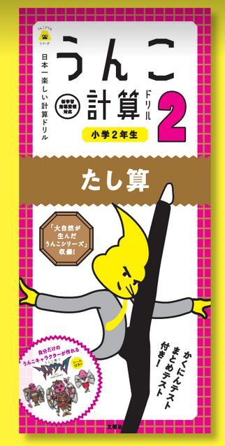 【あす楽対応】在庫あり【ネコポスのみ】【大感謝価格 】うんこ計算ドリル 日本一楽しい計算ドリル 小学2年生 たし算