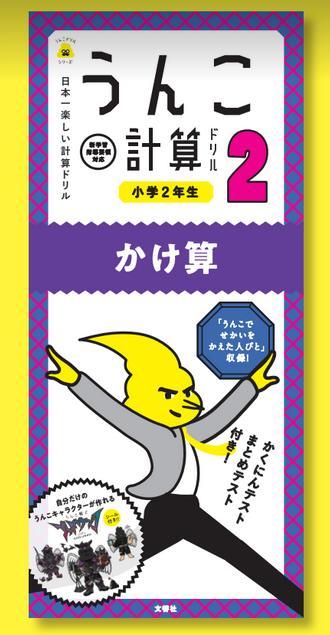【あす楽対応】在庫あり【ネコポスのみ】【大感謝価格 】うんこ計算ドリル 日本一楽しい計算ドリル 小学2年生 かけ算