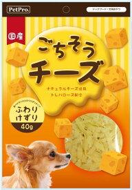 【10個セット】【基本物流倉庫出荷品】【大感謝価格】ペットプロ ごちそうチーズ ふわりけずり 40g×10個セット