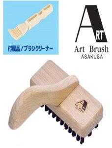 【大感謝価格 】アートブラシ社 カーペットブラシ