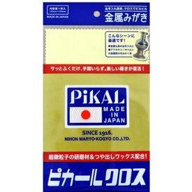 【大感謝価格】【5個セット】ピカールクロス 1枚×5個セット