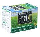 【大感謝価格】リフレ 脂肪や糖を抑える青汁 30袋入 3220