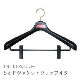 【大感謝価格】【3個セット】S&F ジャケットクリップ45 ブラック×3個セット【返品キャンセル不可】
