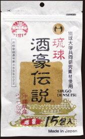 【ヘルシ価格 】琉球酒豪伝説 増量 1.5g×15包