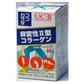 【大感謝価格 】ココカラダ非変性II型ゴラーゲン 60粒