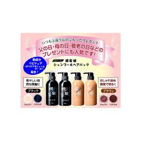 【大感謝価格 】螺髪輝 シャンプー&ヘアパック K9403 350ml ブラック/ブラウン