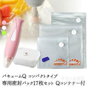 【大感謝価格 】バキュームQコンパクトタイプ専用密封パック17枚セット Qコンテナー付き ピンクカラー