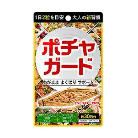 【大感謝価格 】ポチャガード 60粒