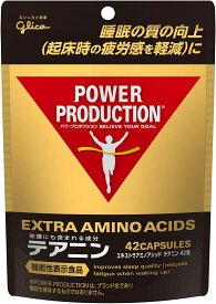 【大感謝価格 】パワープロダクション エキストラ アミノアシッド テアニン パウチ 42カプセル 約7日分 76042【割引不可】