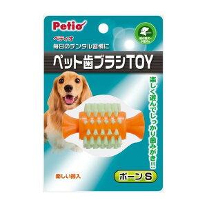 【大感謝価格】【2個セット】ペティオ ペット歯ブラシTOY ボーンS×2個セット