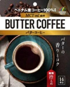 【ヘルシ価格】バターコーヒー 70g