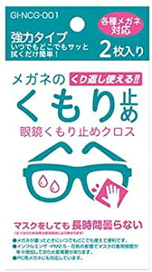 【大感謝価格 】ギャレリア インターナショナル 眼鏡くもり止めクロス 2枚入