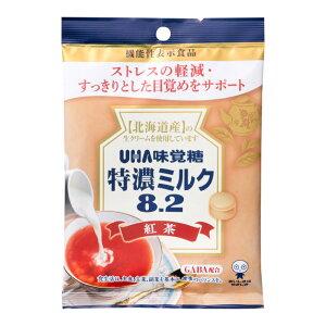 【72個セット】機能性表示食品 特濃ミルク8.2 紅茶 93gx72個セット【ヘルシ価格】 食品 キャンディ お菓子 ミルクティー 紅茶の香り