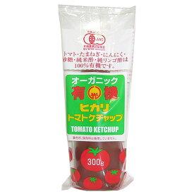【ヘルシ価格 】【3個セット】光食品 有機トマトケチャップ 300g×3個セット【返品キャンセル不可品】