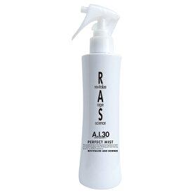 【あす楽対応】RAS A.I.30 ラス・エーアイ・サーティー パーフェクトミスト 200ml【割引不可、本州送料無料】
