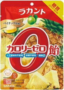 【60個セット】ラカントカロリーゼロ飴パイナップル味 60gx60個セット【ヘルシ価格】 食品 飴 キャンディ 低カロリー 低糖質