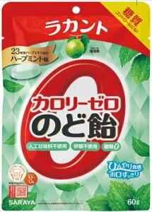 【60個セット】ラカントカロリーゼロのど飴ハーブミント味 60gx60個セット【ヘルシ価格】 食品 飴 キャンディ 低カロリー 低糖質