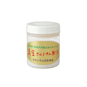 【あす楽対応】【大感謝価格】光商事 真空カルシウム粉末 150g』健康食品 サプリメント カルシウム ニシキ貝