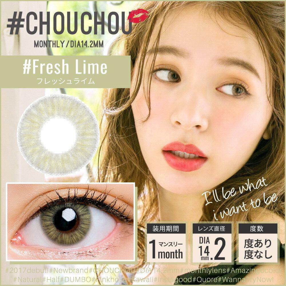 【ネコポス】カラコン カラーコンタクト #CHOUCHOU #チュチュ フレッシュライム 1ヶ月 1箱1枚 度なし 度あり
