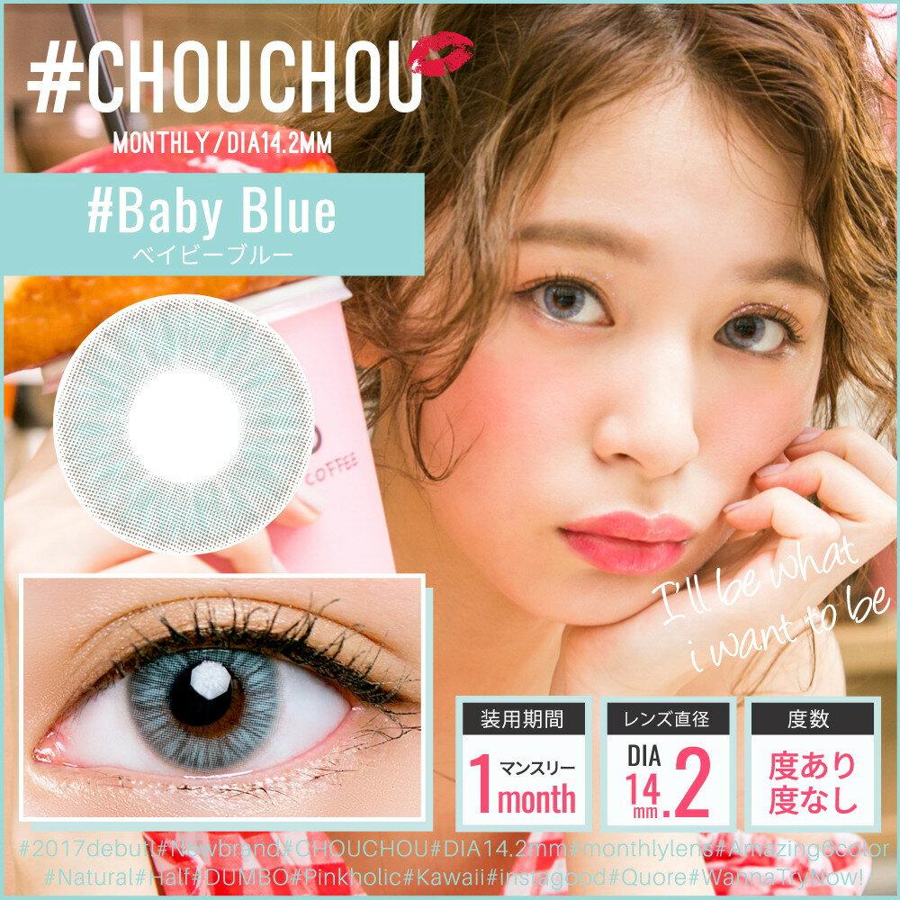 【あす楽対応】『カラコン カラーコンタクト #CHOUCHOU #チュチュ ベイビーブルー 1ヶ月 1箱1枚 度なし 度あり』(割引不可)