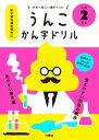 『日本一楽しい漢字ドリル うんこ漢字ドリル 小学2年生』(1個から送料無料、ネコポスのみ、割引サービス対象外)勉強…