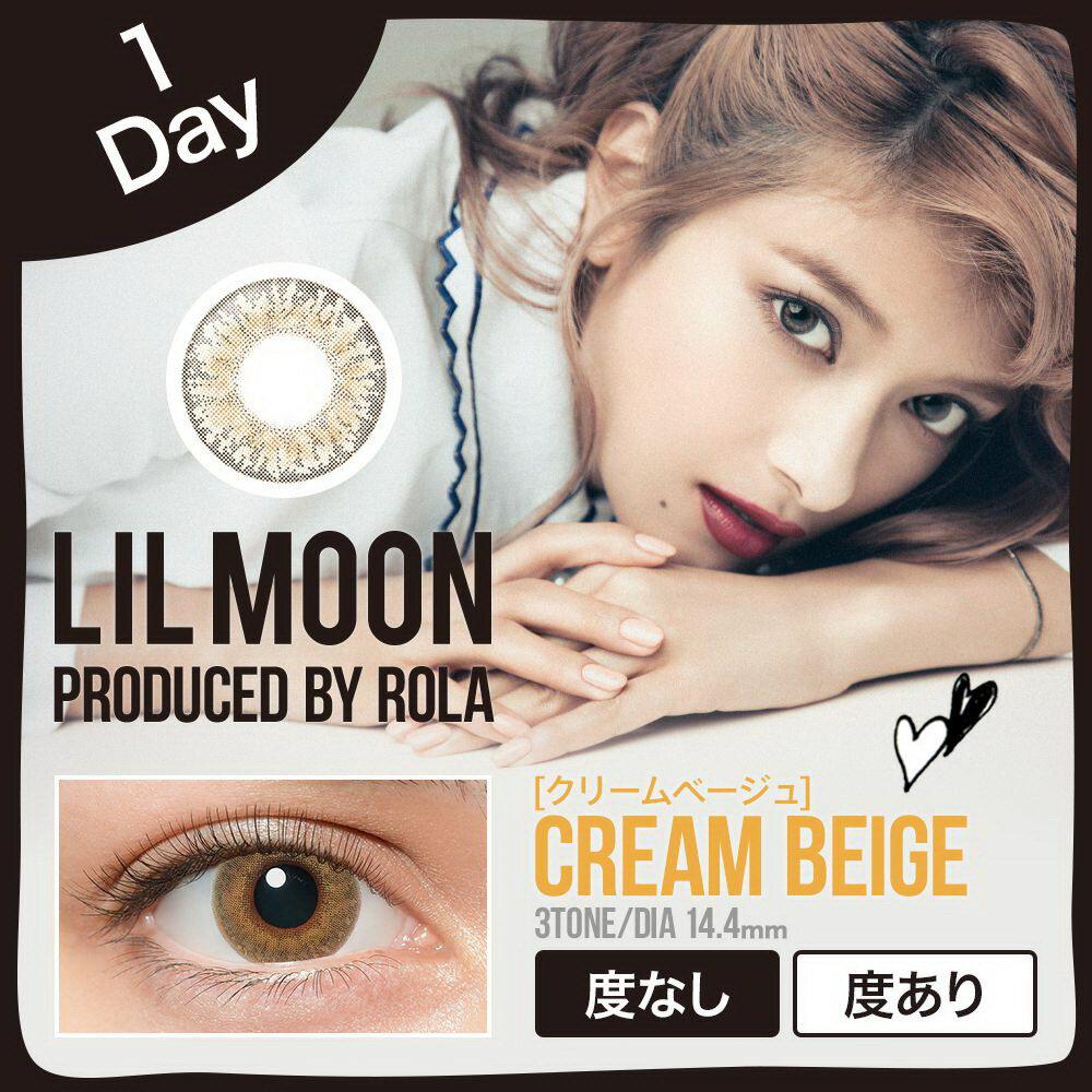 【大感謝価格 】カラコン カラーコンタクト リルムーン(LILMOON) クリームベージュ 1day 1箱10枚 度あり 度なし