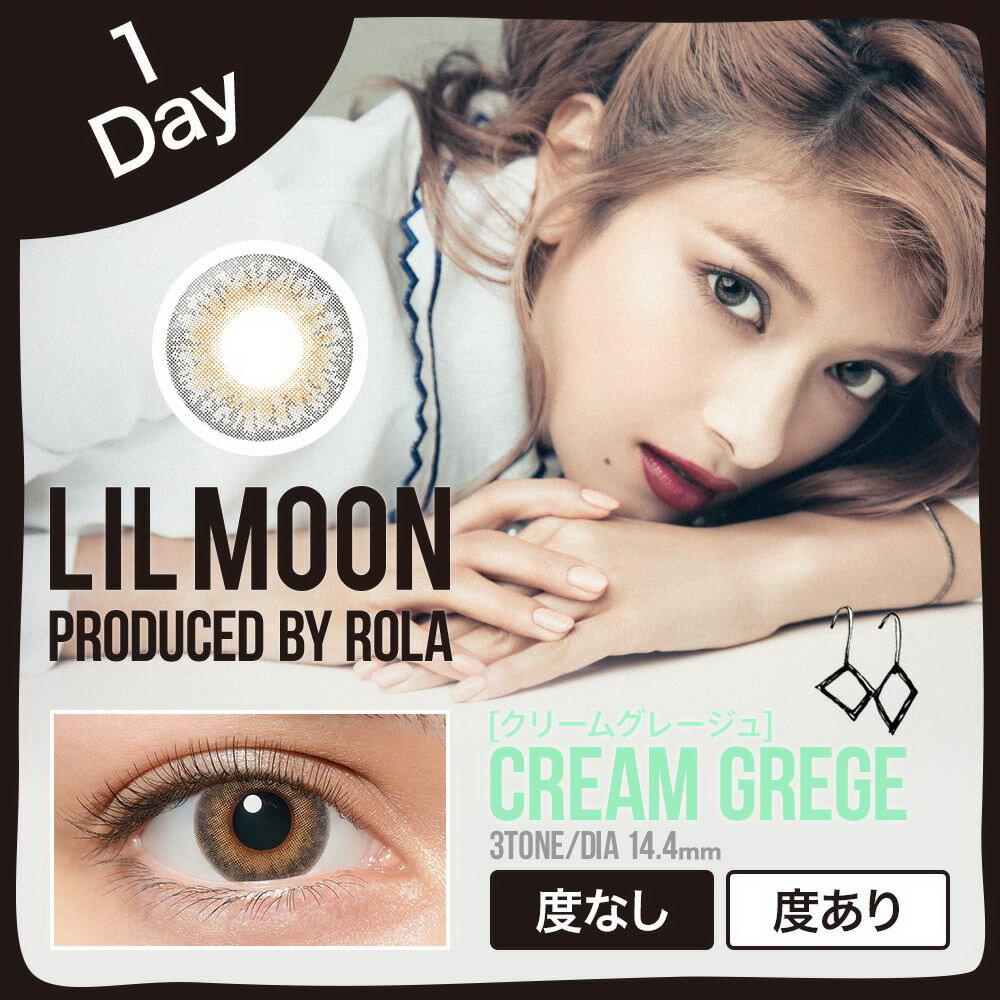 【大感謝価格 】カラコン カラーコンタクト リルムーン(LILMOON) クリームグレージュ 1day 1箱10枚 度あり 度なし