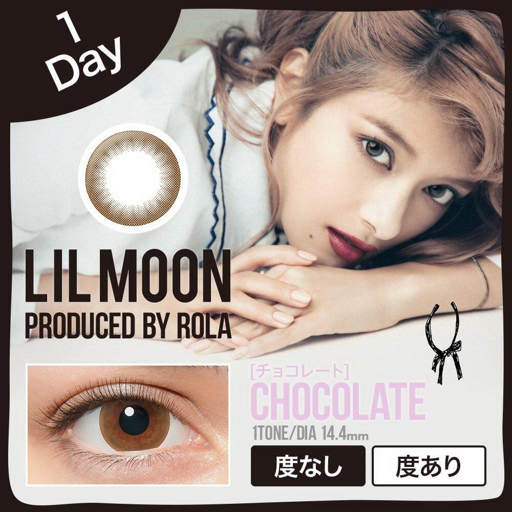 【大感謝価格 】カラコン カラーコンタクト リルムーン(LILMOON) チョコレート 1day 1箱10枚 度あり 度なし