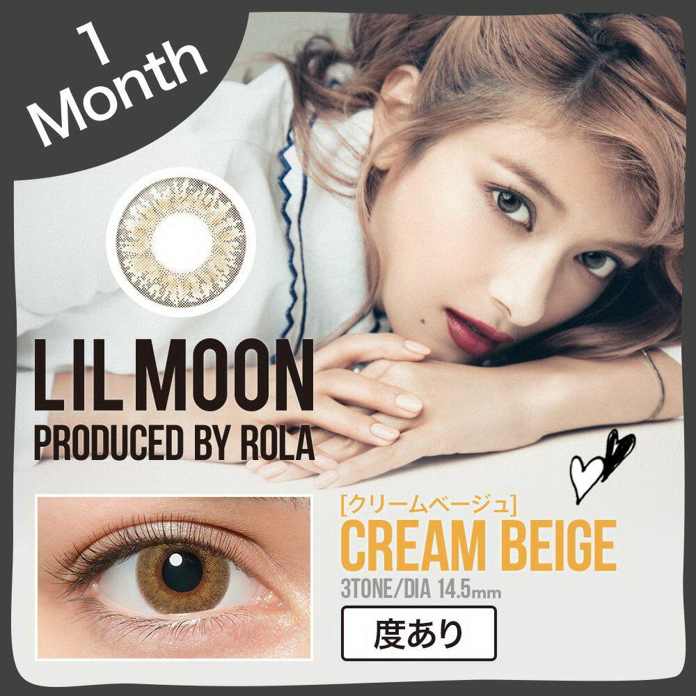 【大感謝価格 】カラコン カラーコンタクト リルムーン(LILMOON) クリームベージュ 1Month 1ヶ月 1箱1枚 度あり