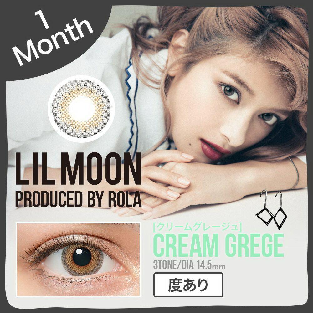 【大感謝価格 】カラコン カラーコンタクト リルムーン(LILMOON) クリームグレージュ 1Month 1ヶ月 1箱1枚 度あり