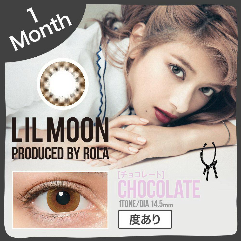 【大感謝価格 】カラコン カラーコンタクト リルムーン(LILMOON) チョコレート 1Month 1ヶ月 1箱1枚 度あり