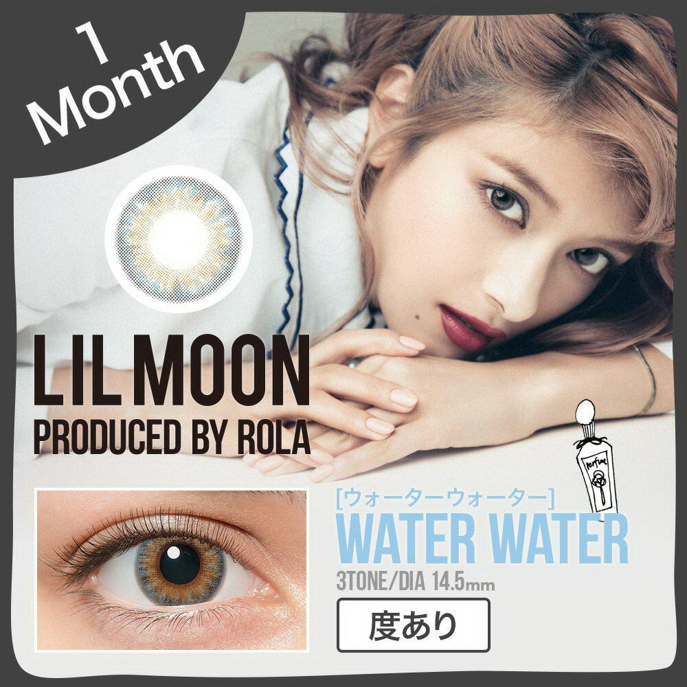【大感謝価格 】カラコン カラーコンタクト リルムーン(LILMOON) ウォーターウォーター 1Month 1ヶ月 1箱1枚 度あり