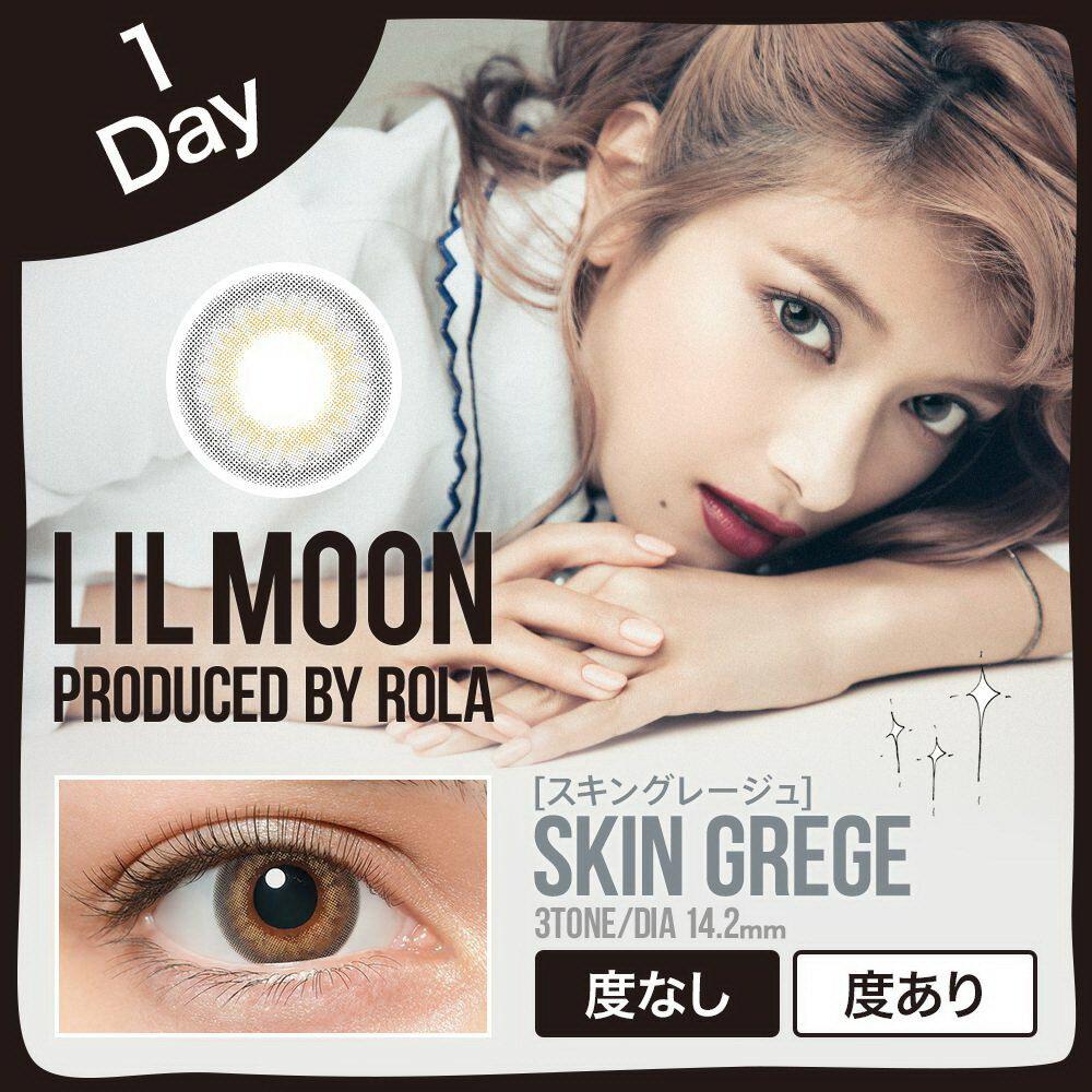 【大感謝価格 】カラコン カラーコンタクト リルムーン(LILMOON) スキングレージュ 1day 1箱10枚 度あり 度なし