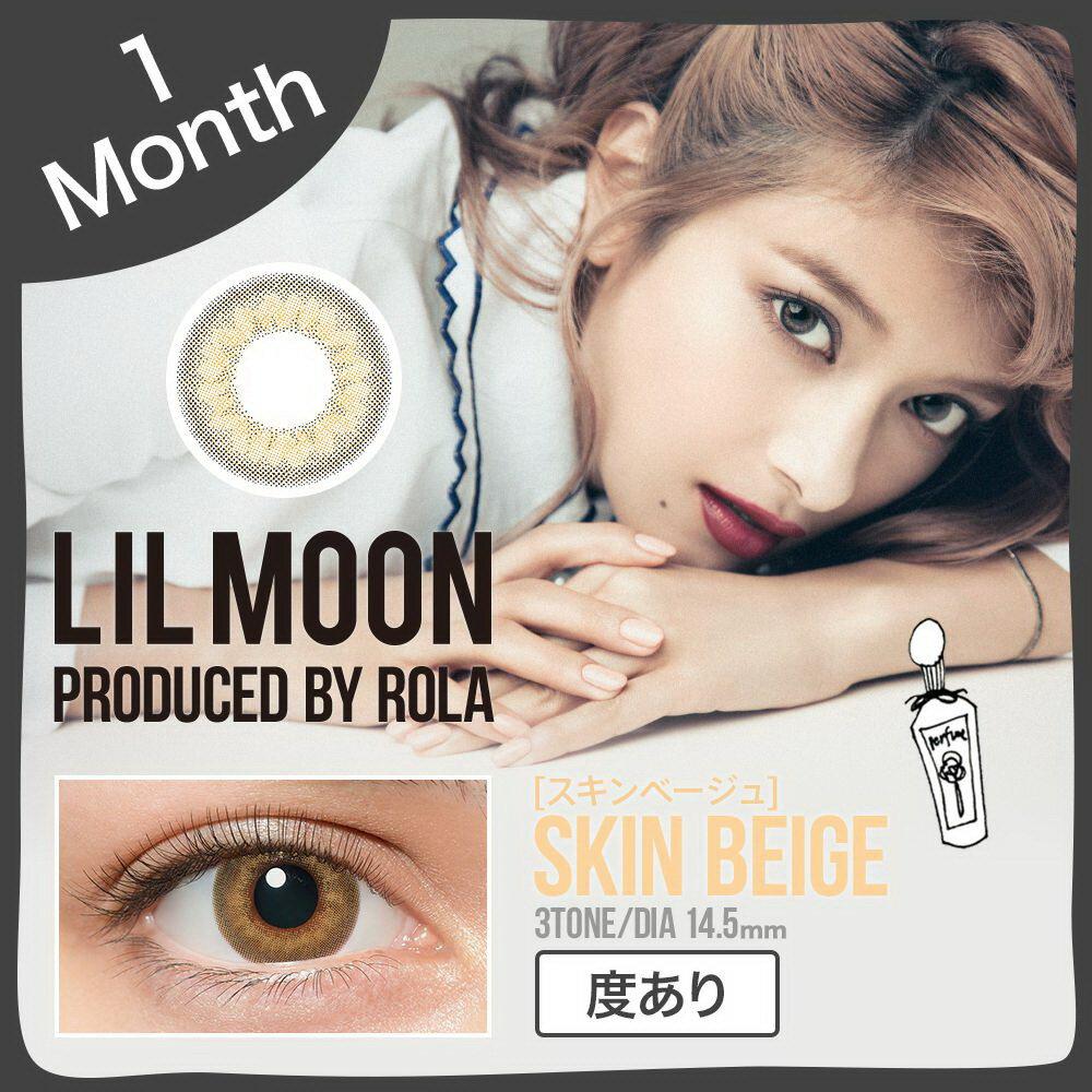 【大感謝価格 】カラコン カラーコンタクト リルムーン(LILMOON) スキンベージュ 1Month 1ヶ月 1箱1枚 度あり