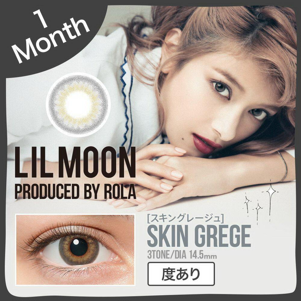 【大感謝価格 】カラコン カラーコンタクト リルムーン(LILMOON) スキングレージュ 1Month 1ヶ月 1箱1枚 度あり