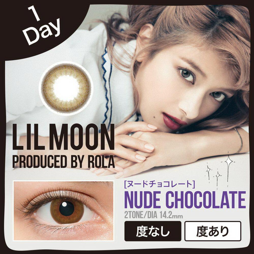 【大感謝価格 】カラコン カラーコンタクト リルムーン(LILMOON) ヌードチョコレート 1day 1箱10枚 度あり 度なし