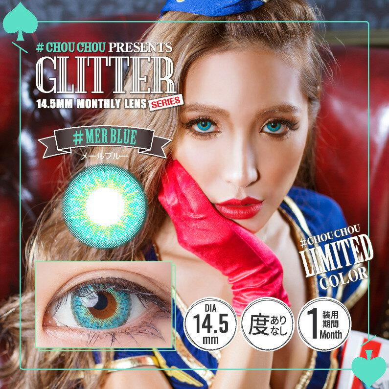 【あす楽対応】【大感謝価格 】カラコン #CHOUCHOU (チュチュ) GLITTER SERIES メールブルー 1ヶ月 1箱1枚 度あり 度なし 使用期限2022年8月31日