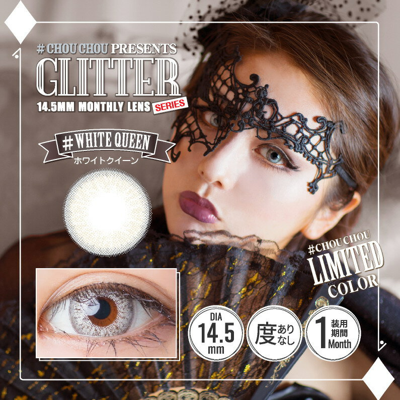 【大感謝価格 】カラコン #CHOUCHOU (チュチュ) GLITTER SERIES ホワイトクイーン 1ヶ月 1箱1枚 度あり 度なし【3月上〜下旬出荷】