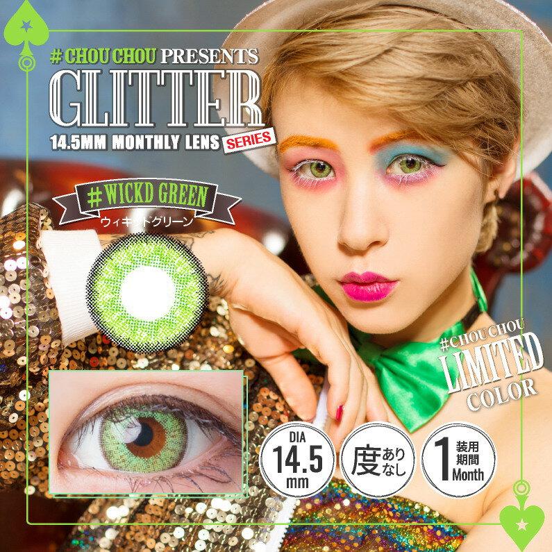【大感謝価格 】カラコン #CHOUCHOU (チュチュ) GLITTER SERIES ウィキッドグリーン 1ヶ月 1箱1枚 度あり 度なし